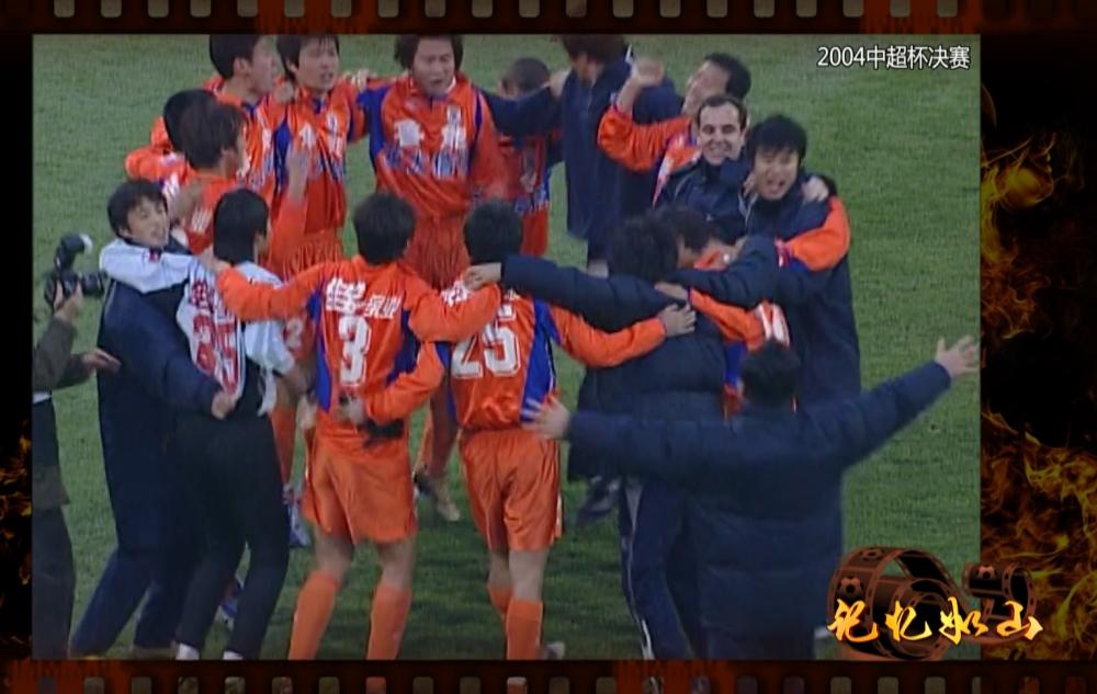 《记忆如山》丨2004鲁能王朝拉开帷幕 舒畅王超助鲁能夺中超杯冠军