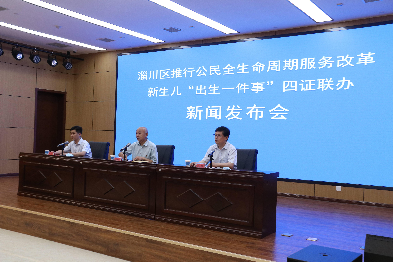 淄博淄川在全省率先推行全生命周期服务改革