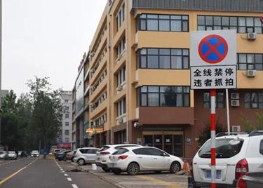 聊城莘县城区部分路段违停抓拍时间段调整 新增一处违停抓拍路段