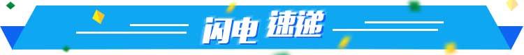 体坛快车丨CBA季后赛7月30日开竞彩足球水位能力大全始 曝本赛季中乙联赛存在撤销或许