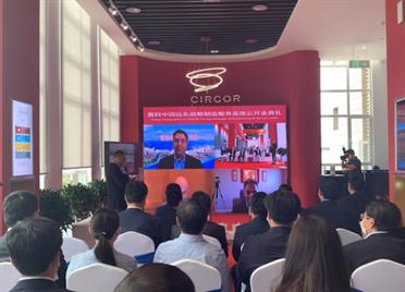 40秒丨賽科中國遠東戰略制造服務基地云開業典禮在威海召開
