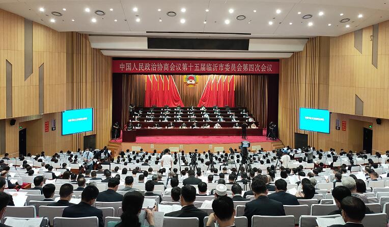 34秒|政协第十五届临沂市委员会第四次会议隆重开幕
