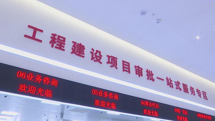 61秒|潍坊坊子区:交地即发证 拿地即开工 跑出项目审批加速度