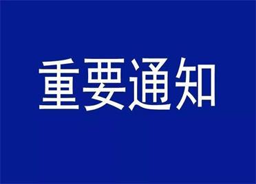 6月24日榮成汽車站停電一天 公交辦卡點各項業務無法正常辦理