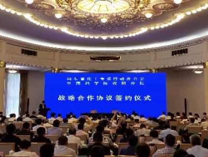 山东省化工专项行动办与中科院沈阳分院签订战略合作协议