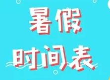 滨州市普通中小学暑假时间确定