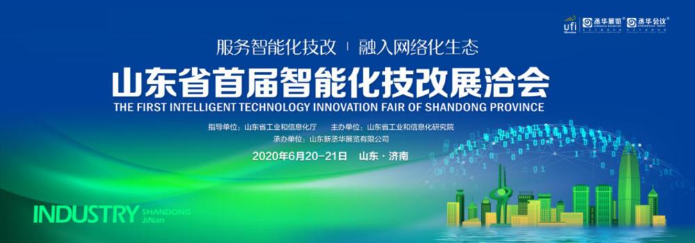 山东首届智能化技改展洽会将于6月20号在济南开幕
