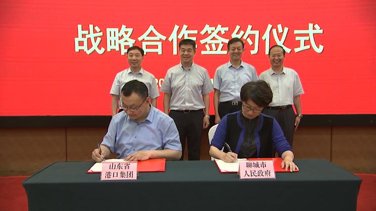 30秒|聊城市与山东省港口集团签署战略合作协议