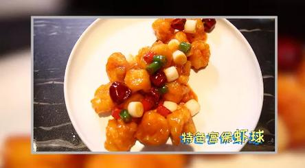 """最新CP""""宫保虾球""""!跟着大厨学起来,酸甜鲜嫩,一口一个"""