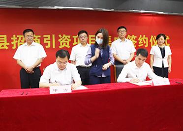 德州临邑5个招商引资项目集中签约,总投资109.5亿元