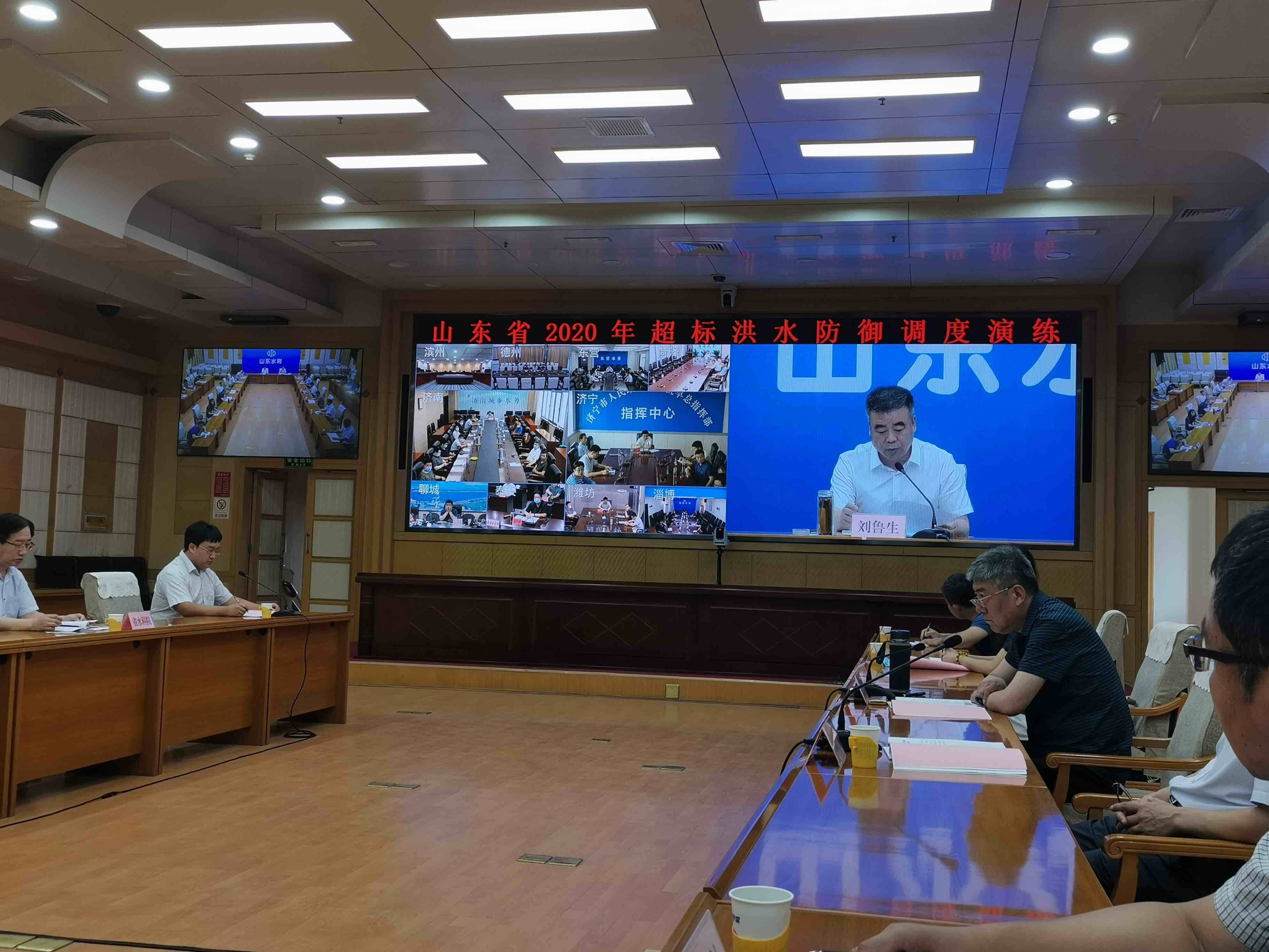 山东省水利厅举办2020年超标洪水防御调度演练