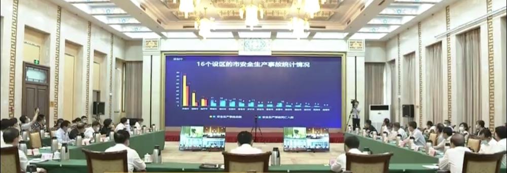 """山东省人大常委会首次运用""""云视频+5G""""开展安全生产""""一法一条例""""执法检查"""