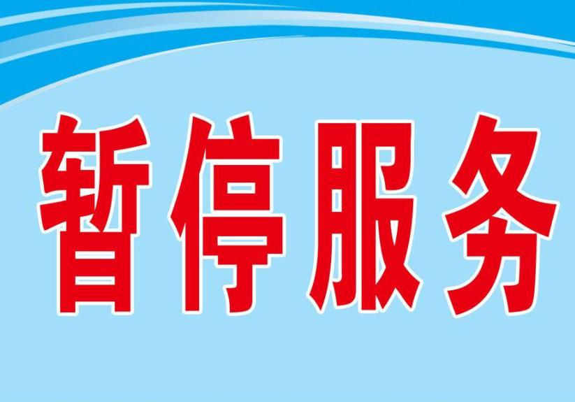 东营市住房公积金综合服务平台6月29日暂停服务