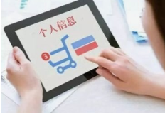 """罚款5万元!青岛市市场监督管理局对非法使用消费者个人信息行为开出首张""""罚单"""""""