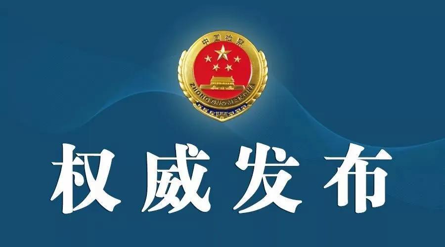 济宁检察机关提起公诉的陈修国涉嫌贪污、受贿、行贿案一审宣判