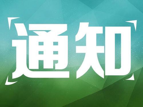 6月22日起 广饶城区部分道路实施封闭交通管制