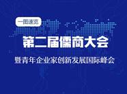 政能量|一图速览第二届儒商大会暨青年企业家创新发展国际峰会
