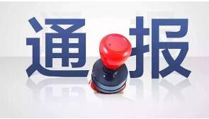 郯城县纪委通报2起违反中央八项规定精神典型问题