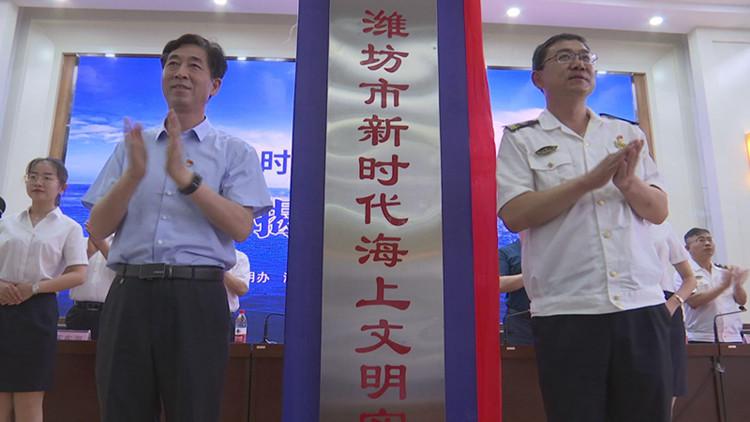 41秒|全省首家海上文明实践基地在潍坊揭牌成立