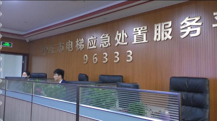 38秒|山东省第二个独立电梯应急处置服务平台在枣庄建成并投入试运行