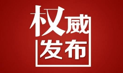 临沂市公安局河东分局党委书记、局长刘星接受审查调查