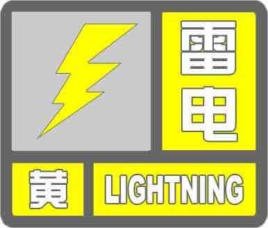 海丽气象吧|滨州发布雷电黄色预警 短时强降水和局地冰雹来了