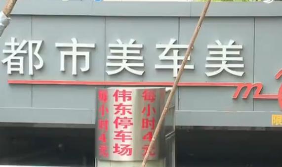 """青岛:伟东尚城小区地下车库变洗车场!业主维权遭""""踢皮球"""""""
