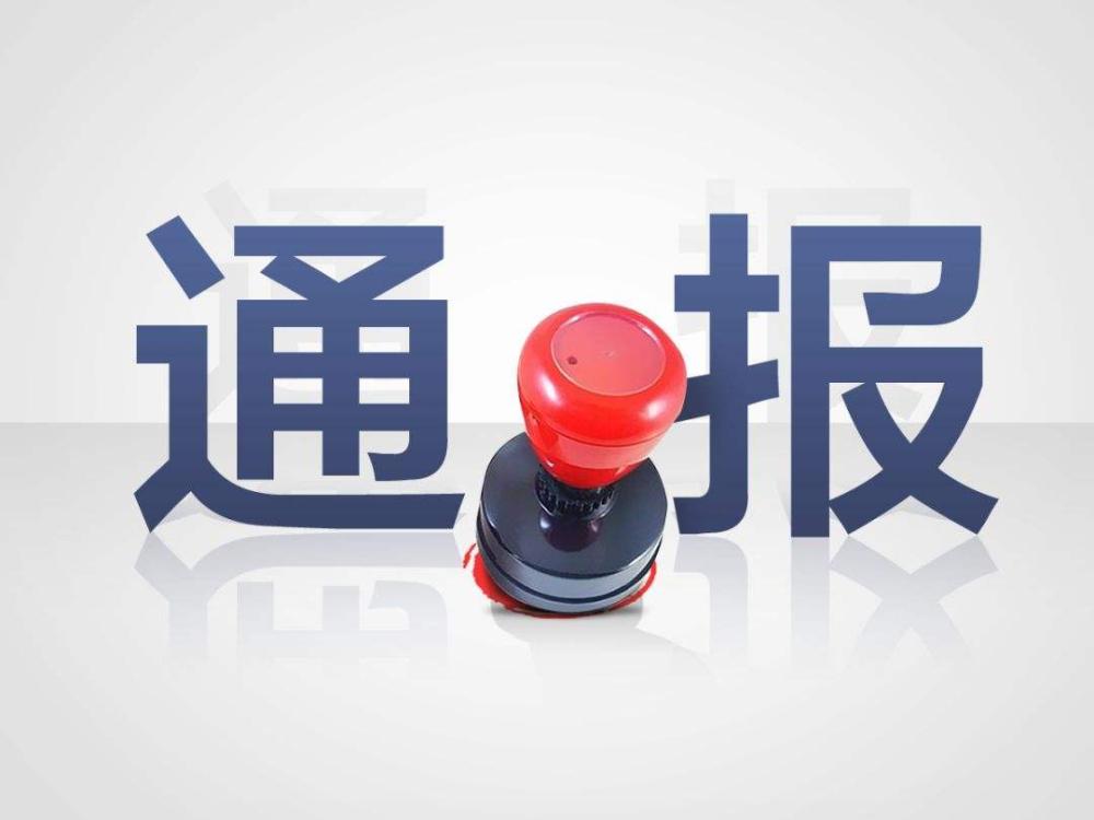 鱼台县纪委通报3起漠视侵害群众利益典型问题