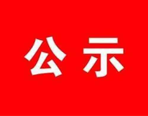 """滨州无棣县公示第一批""""零酒驾""""单位、镇街、社区(村居)名单"""