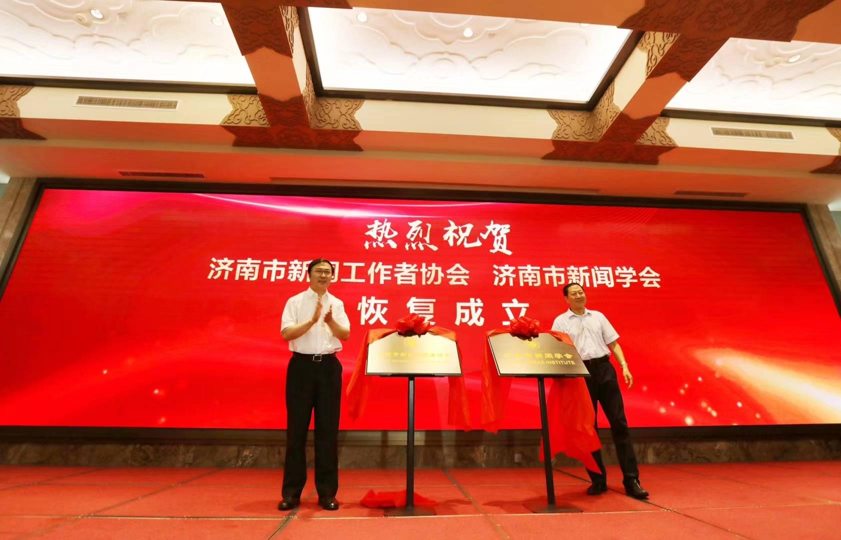 济南市新闻工作者协会、新闻学会恢复成立