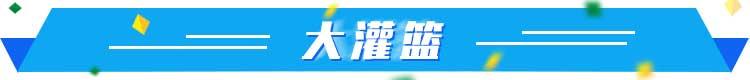 体坛快车丨 巩晓彬连夜召开总结会 NBA公布复赛赛程