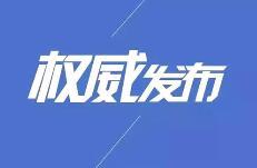 权威发布|临沂市市管干部任前公示