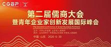 探班第二届儒商大会暨青企峰会筹备专班:会议系统已上线,40个媒体采访间全部开通