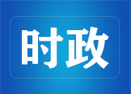 全省反邪教宣传月暨反邪教宣传进高铁活动正式启动