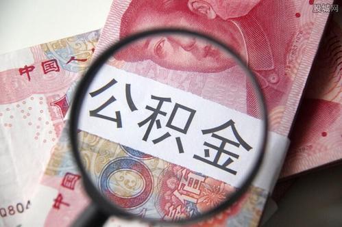 滨州市公布2020年度缴存住房公积金工资基数标准