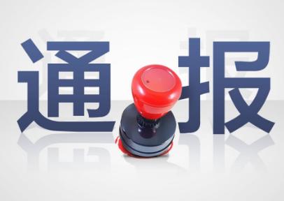 博兴县原环保局党组成员、副局长王祖学接受审查调查