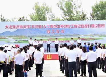泰安泮河(天泽湖)人工湿地水质净化工程改造提升建设项目正式竣工启用