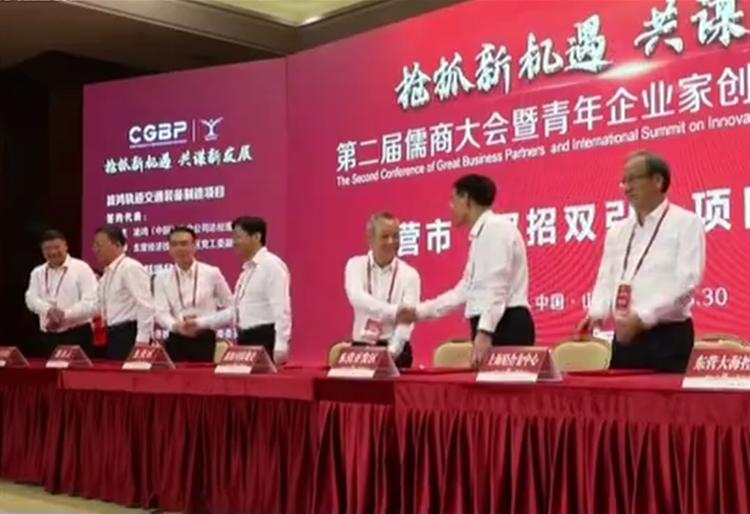 第二届儒商大会暨青企峰会16市分会场成果丰硕 多个重点项目成功签约