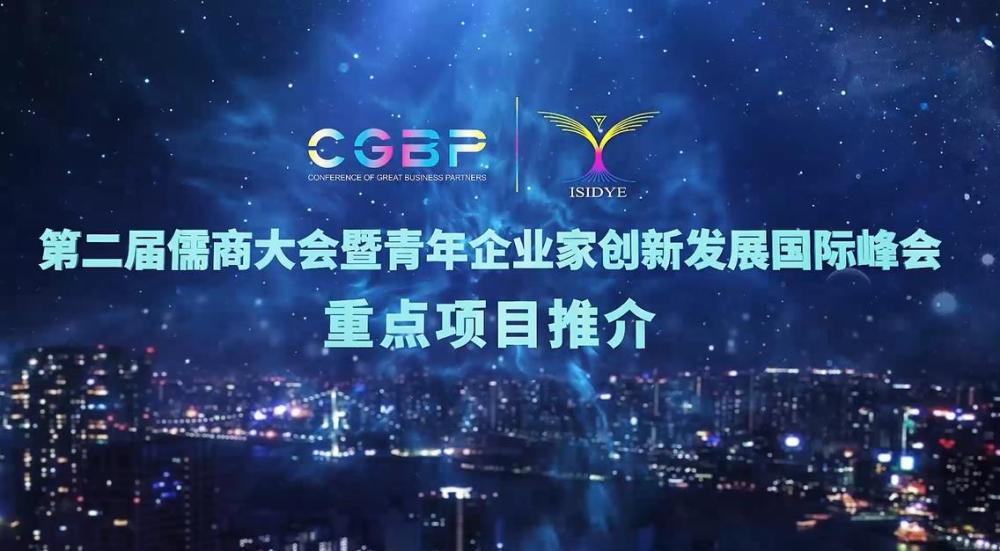 儒商青企会推出37个精选项目 投资总额1138.9亿元