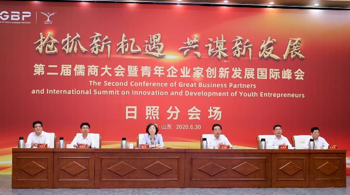 第二届儒商大会暨青企峰会召开 日照分会场签约项目5个投资总额52.83亿