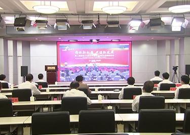 """第二届儒商大会聊城分会场 10个项目""""云签约"""""""