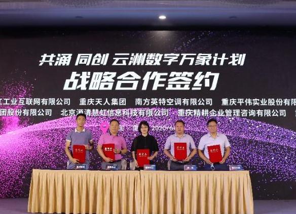 浪潮QID平台携手国家顶级节点(重庆) 共建西部十省赋码中心