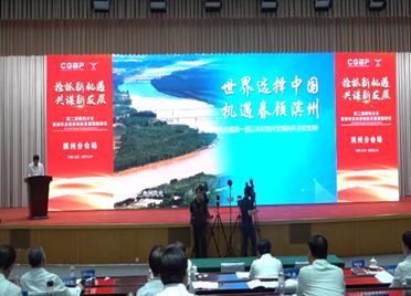第二届儒商大会开幕 滨州分会场举行42个重点招商项目推介路演