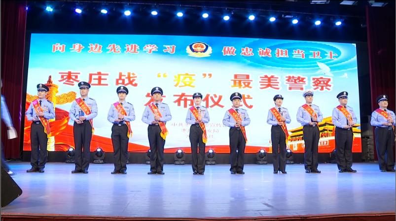 """枣庄举行战""""疫""""最美警察发布暨市公安局民警荣休仪式"""