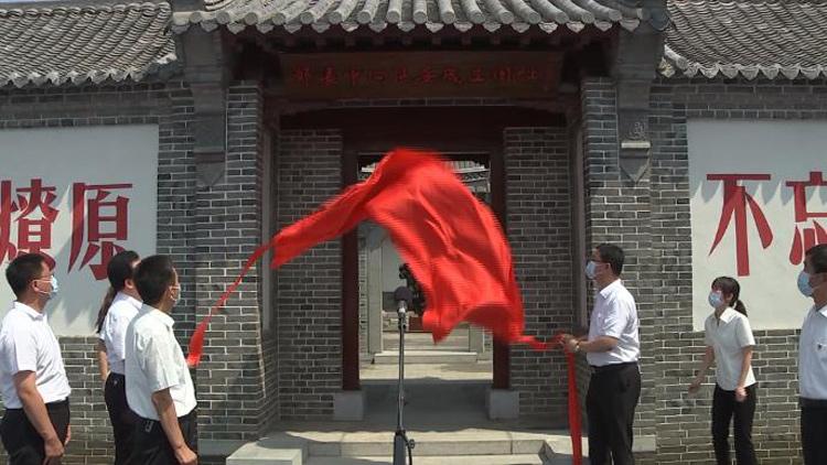 邹平市邹长中心县委成立纪念馆7月1日开馆