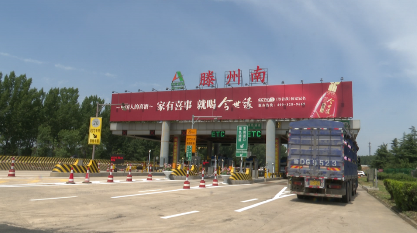 36秒 受扩建影响封闭百余天,G3京台高速滕州南收费站今日恢复通车
