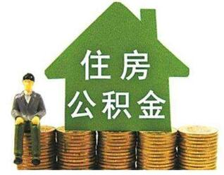 潍坊调整2020年度住房公积金月缴存基数 上限18819元下限1910元