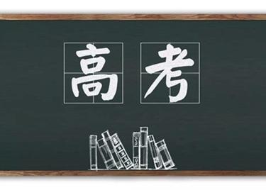 聊城高考考生体温高于37.3℃将进入备用隔离考场考试