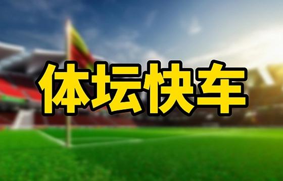 体坛快车丨中超赛前发布会将取消 巩晓彬停赛2场罚款10万