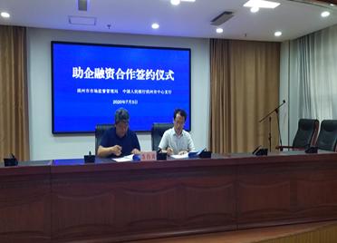 38秒   滨州市场监管局举行助企融资合作签约仪式 促进企业稳步发展